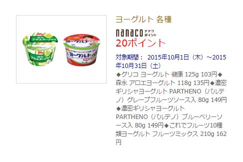 nanacopt