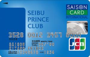 seibu_princeclubcard_saison
