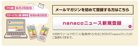 nanacopt2
