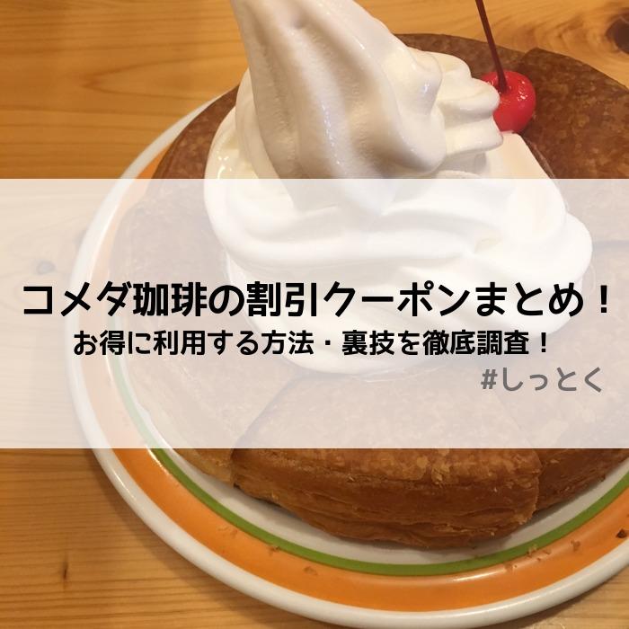 クーポン コメダ 珈琲