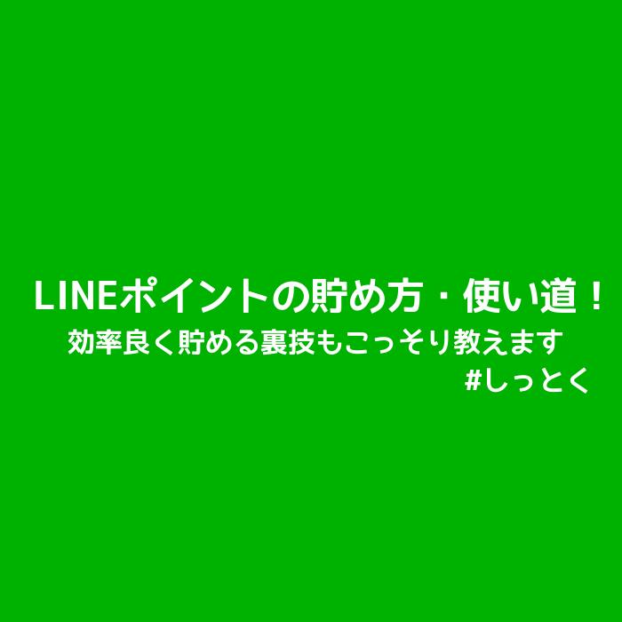 ポイント 使い道 line
